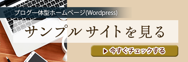 Wordpressサンプルサイトのバナー